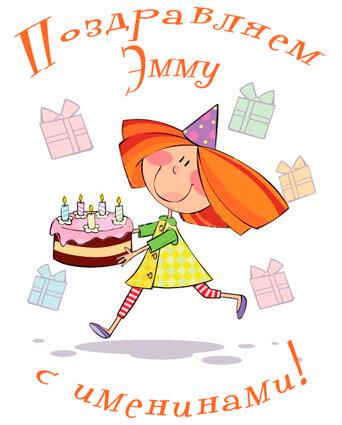 Поздравляем Эмму с именинами! открытка поздравление картинка
