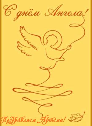 С Днем Ангела! Поздравляем Артема!