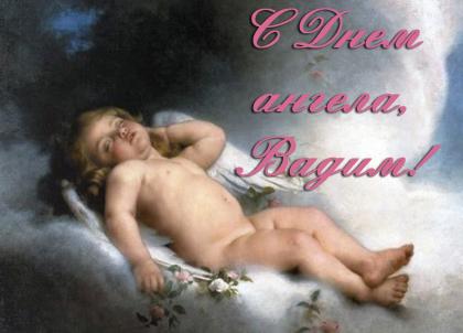С Днем ангела, Вадим!
