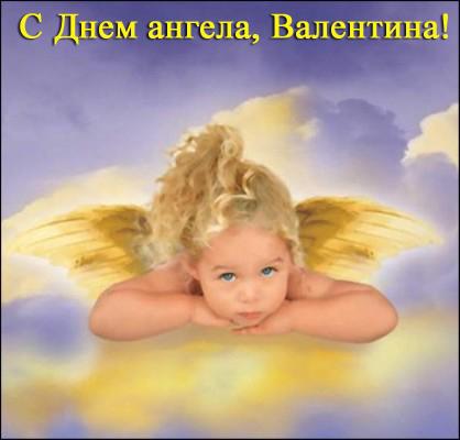 С Днем ангела, Валентина!