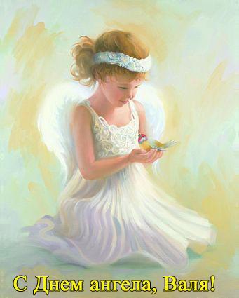 С Днем ангела, Валя!