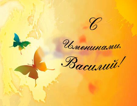 С именинами, Василий!! открытка поздравление картинка