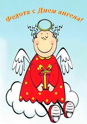 Федота с  Днем ангела открытка поздравление картинка