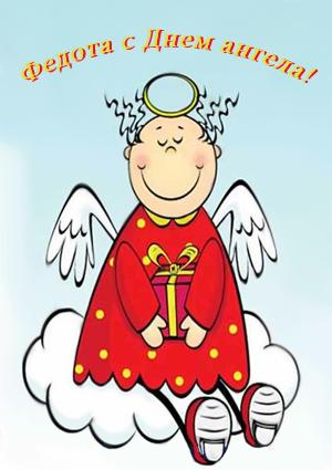 Федота с  Днем ангела
