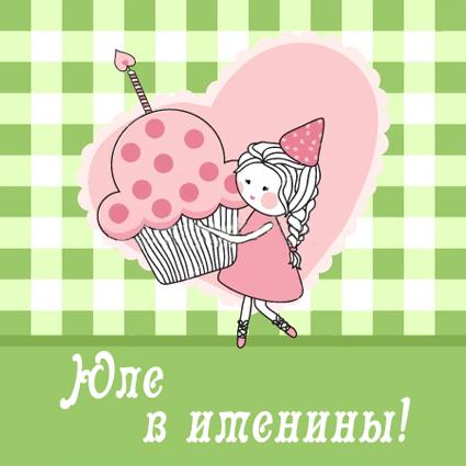Юле в именины! открытки фото рисунки картинки поздравления