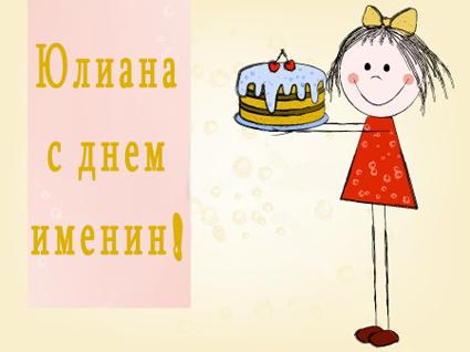 Юлиана с  днем именин! открытки фото рисунки картинки поздравления