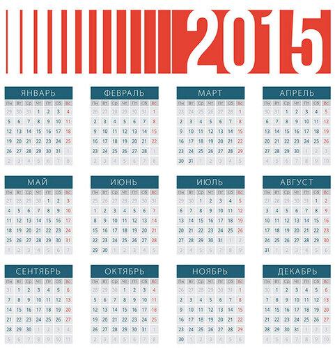 Календарь 2015. Без картинки открытка поздравление картинка