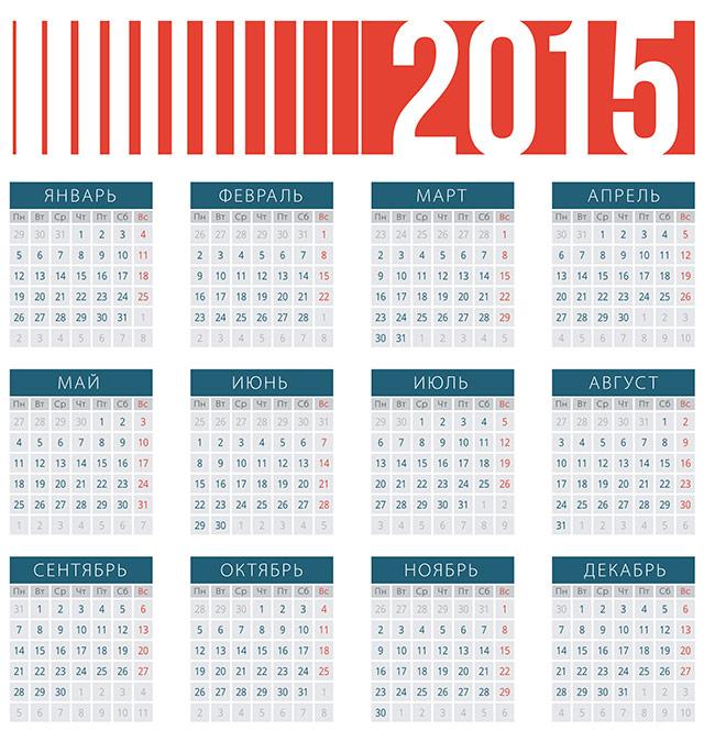 Календар 2015. Без картинки листівка фото привітання малюнок картинка
