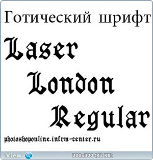 Готический шрифт LaserLondon Regular