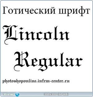 Готический шрифт LincolnRegular
