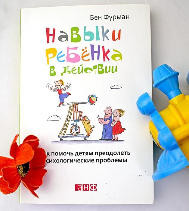 пенни-уорнер-150-развивающих-игр-для-детей-бен-фурман-навыки-ребенка-в-действии-отзыв-книги-для-родителей6.jpg