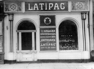 Вид витрины винного магазина общества.