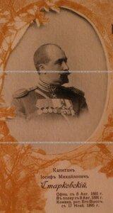 Капитан Иосиф Михайлович Старковский. Портрет.