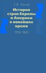 Книга История стран Европы и Америки в новейшее время (1918 - 1945), Курс лекций, Язьков Е.Ф., 2000