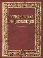 Юридическая энциклопедия - Топорнин Б.Н.