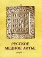 Книга Русское медное литье. Сборник статей. Выпуск 2
