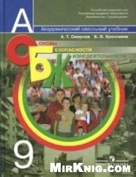 Книга Основы безопасности жизнедеятельности. 9 класс