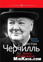 Книга Уинстон Черчилль: Власть воображения