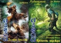 Книга Дем Михайлов - Изгой (серия аудиокниг)