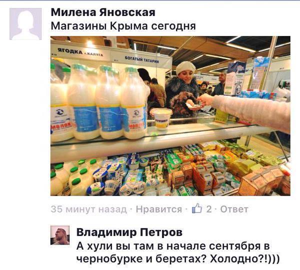 Оккупационные власти Крыма обещают за две недели заменить украинские товары российскими - Цензор.НЕТ 1271