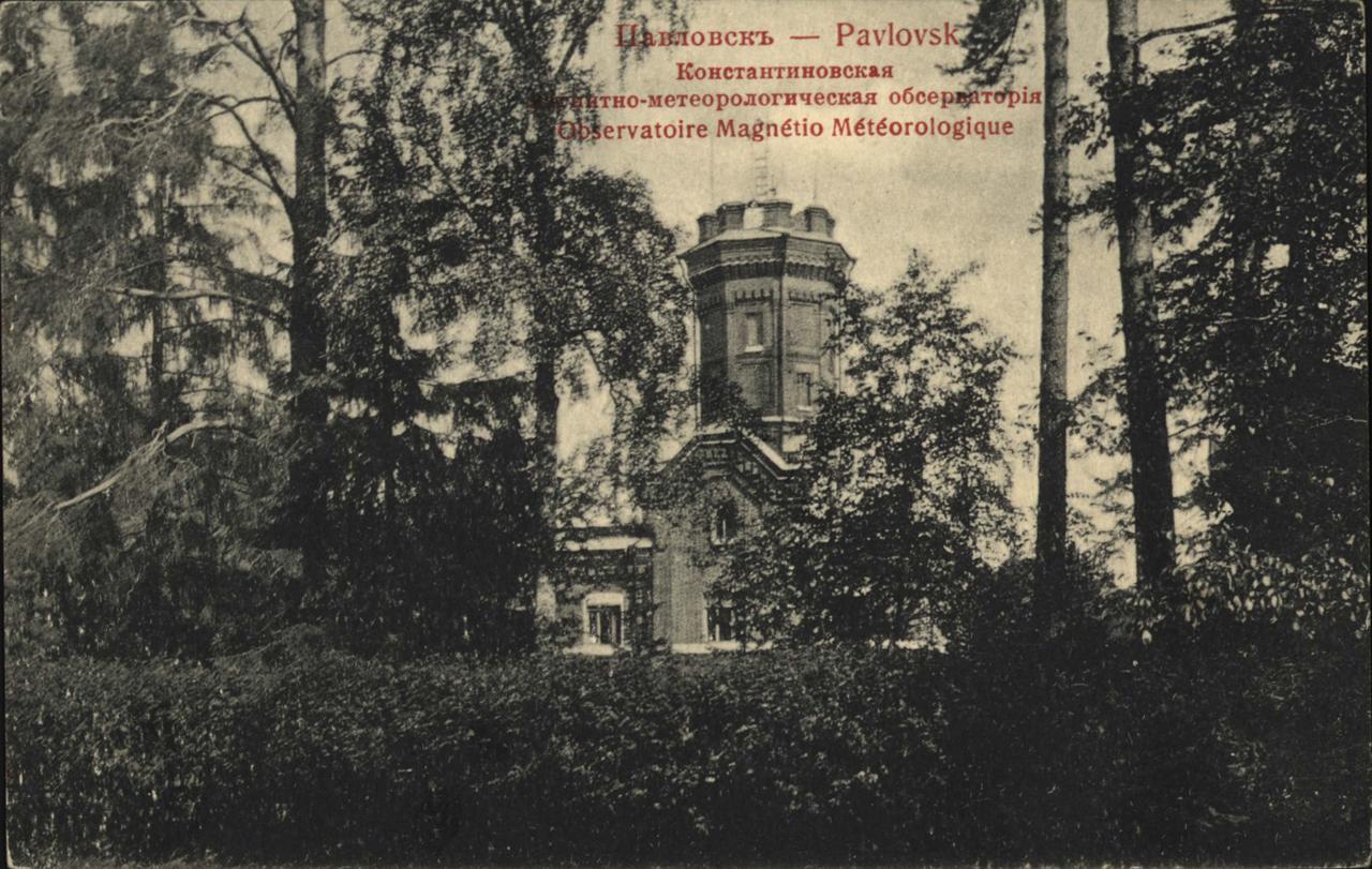 Константиновская метеорологическая обсерватория