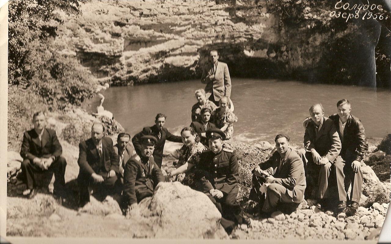 1956. Голубое озеро