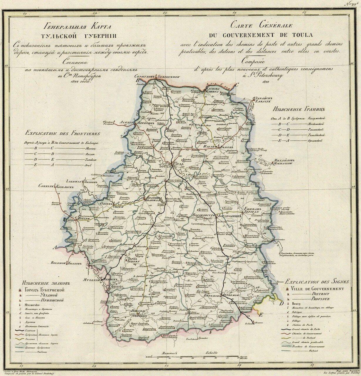 29. Тульская губерния. 1822