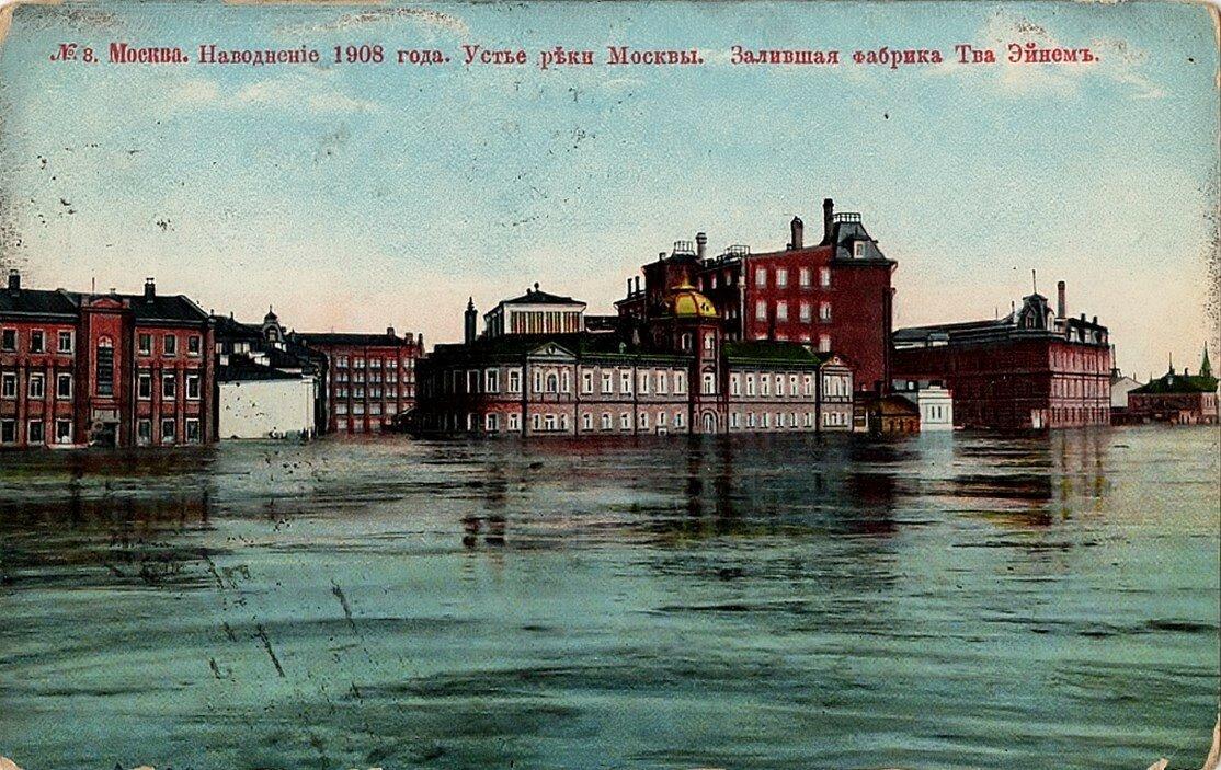 Наводнение 1908. Устье реки Москвы. Залившая фабрика Т--ва Эйнеем