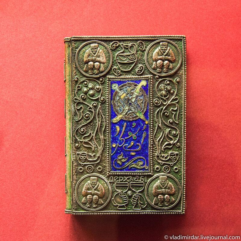 Оклад книги А. Абу-Бакара «На Годекане». Манаба Магомедова.