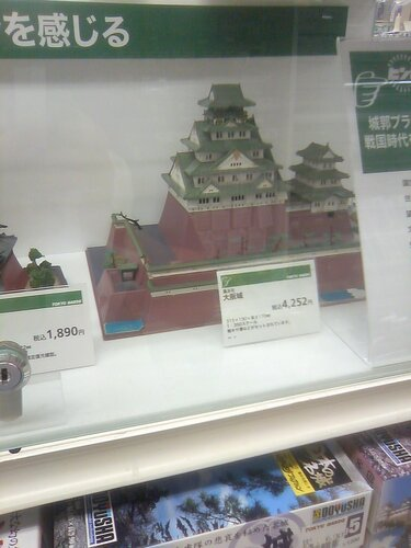 Замок ОСАКА. (игрушка)