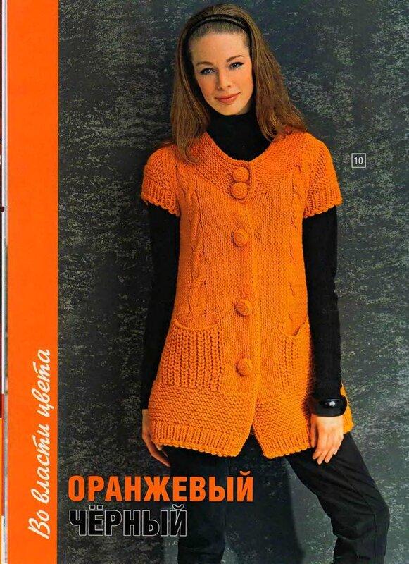 цены женская оранжевая безрукавка спицами есть власти