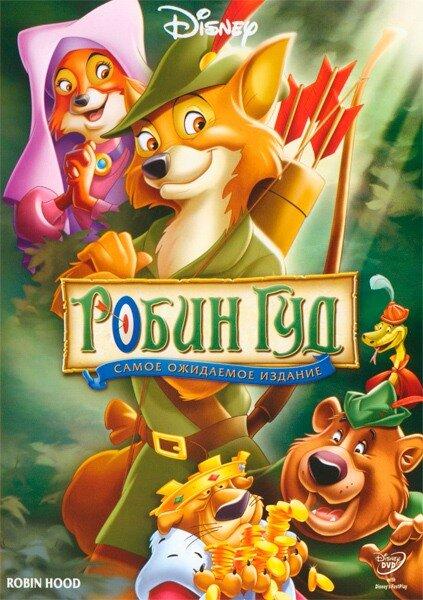 Робин Гуд / Robin Hood (Вольфганг Райтерман / Wolfgang Reitherman) [1973 г., мелодрама, приключения, семейный, мультфильм, DVD9]