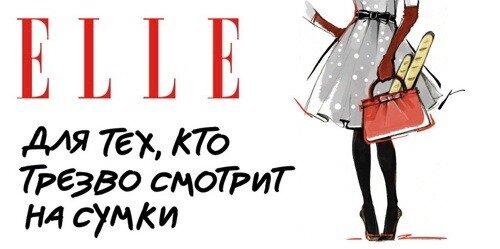 Модная революция ELLE «Для тех, кто трезво смотрит на сумки!»