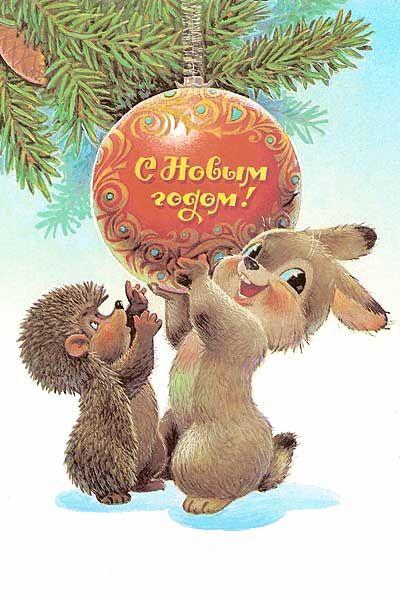 советские картинки открытки