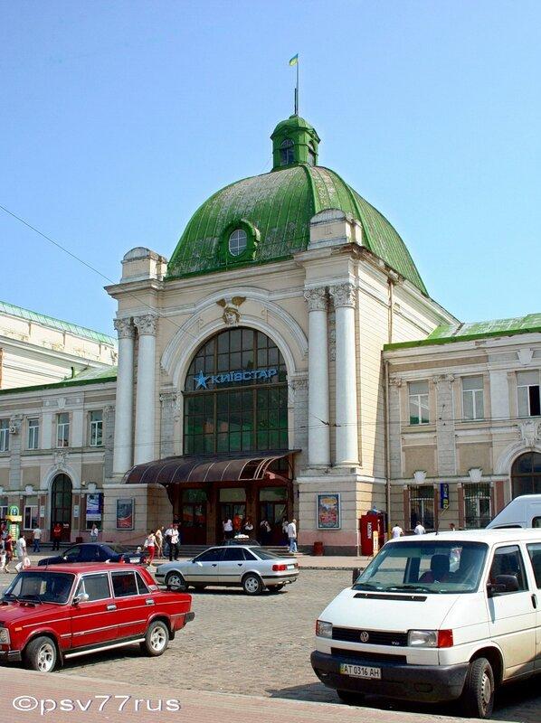 Железнодоржный вокзал