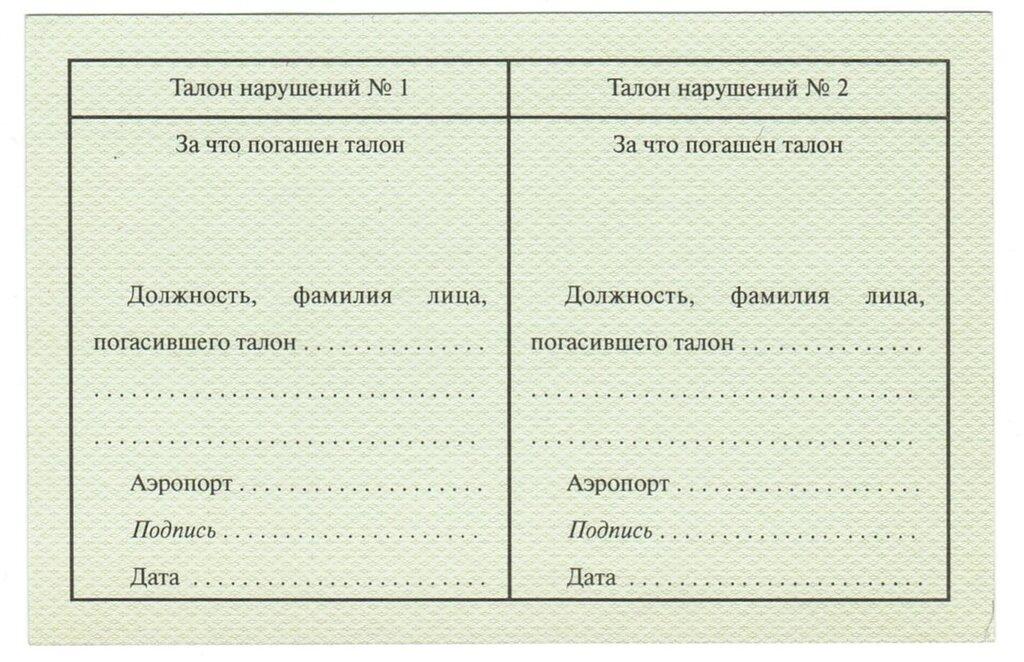 Сертификат пилота бпла купить спарк по акции в ставрополь
