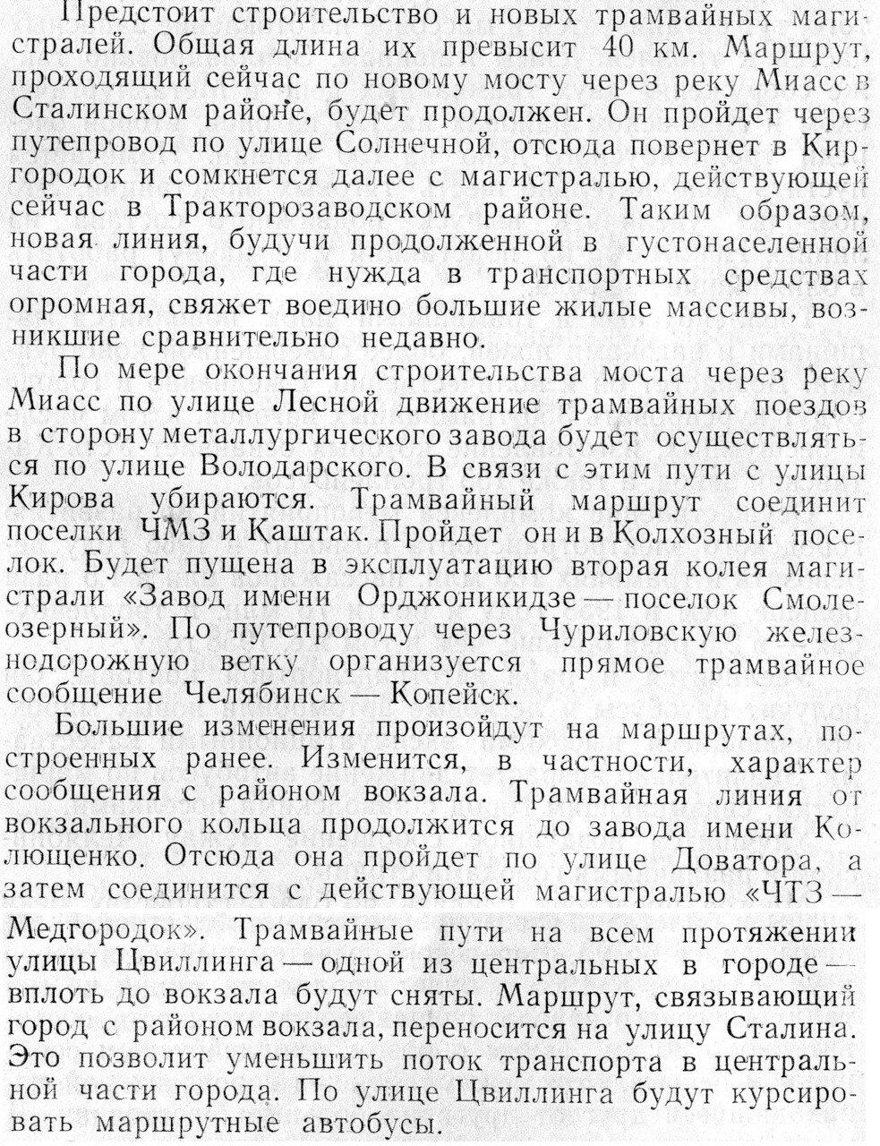 Челябинск в семилетки
