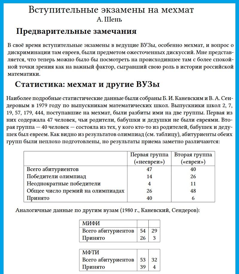 Шень, математика, евреи, мехмат,Вербицкий, 57(1)