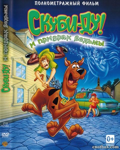 Скуби-Ду и призрак ведьмы / Scooby-Doo and the Witch's Ghost (1999/DVDRip)