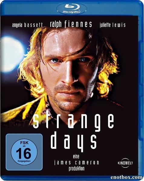Странные дни / Strange Days (1995/BDRip/HDRip)