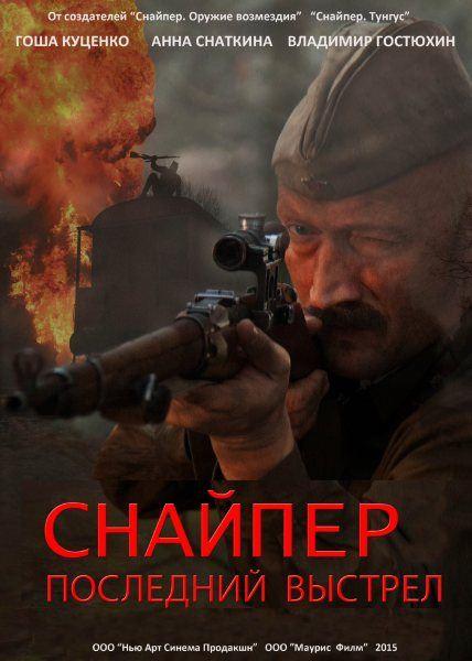 Снайпер: Герой сопротивления / Снайпер: Последний выстрел (2015) WEB-DL / WEB-DLRip  / SATRip