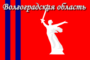 Волгоградская область.png