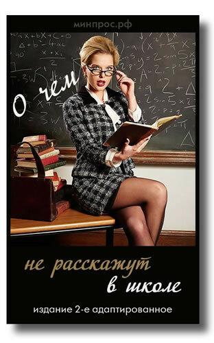 Роман Духанин. О чем не расскажут в школе. 2-е издание. 2015.