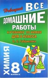 Книга Все домашние работы по химии, 8 класс, Новицкий А.Р., 2011, к учебнику по химии за 8 класс, Габриелян О.С.