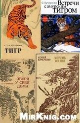 Кучеренко С.П. - собрание произведений (9 произведений)