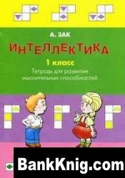 Книга Интеллектика 1 класс.