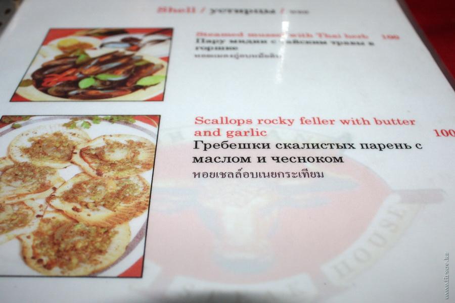 thai_menu18.JPG