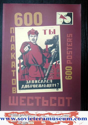 sovieteramuseum_com_600posters-5.jpg