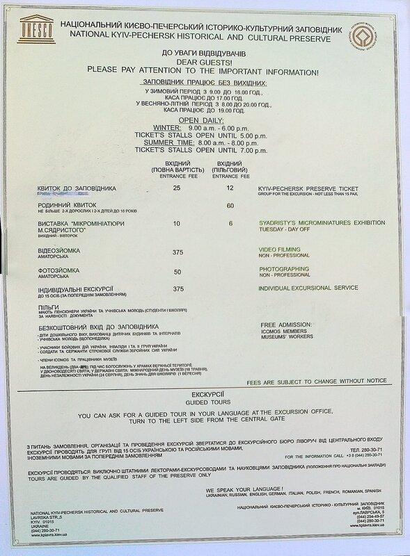Стоимость билетов в Киево-Печерскую лавру