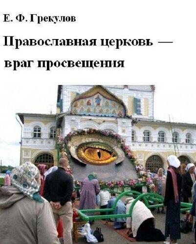 Грекулов Е. Ф. Православная церковь - враг просвещения